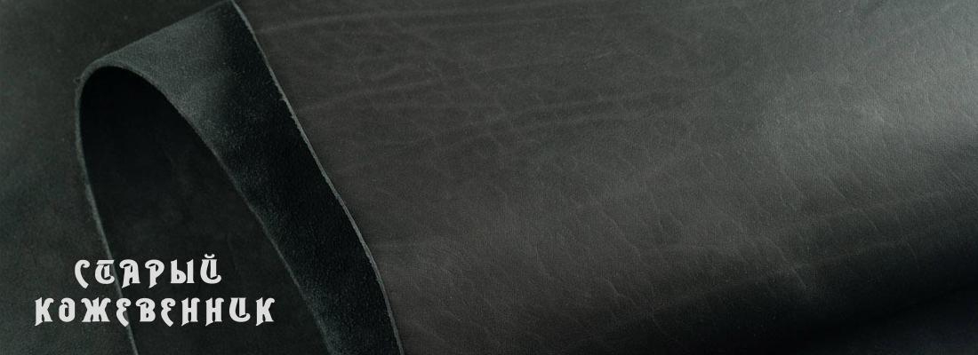 Кожа для пошива обуви